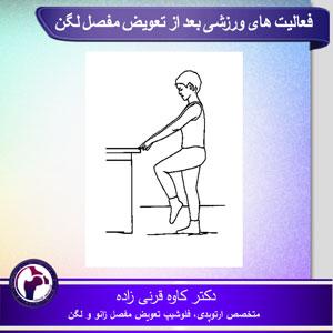 فعالیت های ورزشی بعد از تعویض مفصل لگن