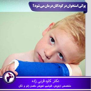 عکس-پوکی-استخوان-در-کودکان